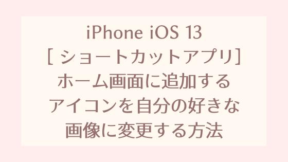 【iPhoneショートカットアプリ】ホーム画面に追加するアイコンを自分の好きな画像に変更する方法